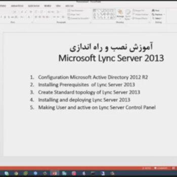 آموزش نصب و راه اندازی Microsoft Lync Server 2013