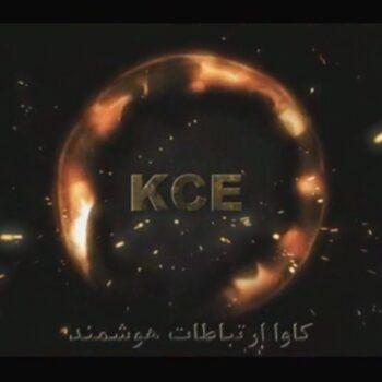 معرفی نرم افزار KCE از شرکت کاوا ارتباطات هوشمند