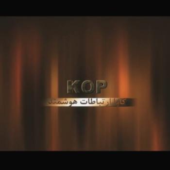 معرفی نرم افزار KOP شرکت کاوا ارتباطات هوشمند