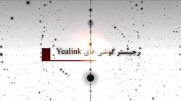 آموزش رجیستر کردن گوشی های Yealink