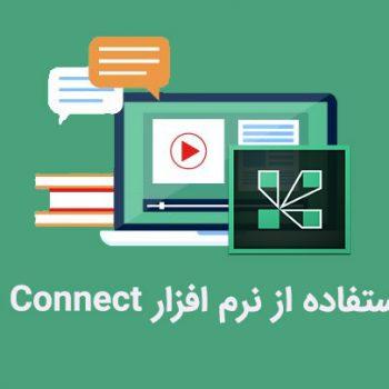 آموزش استفاده از نرم افزار Adobe Connect